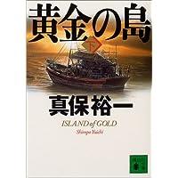 黄金の島(下) (講談社文庫)