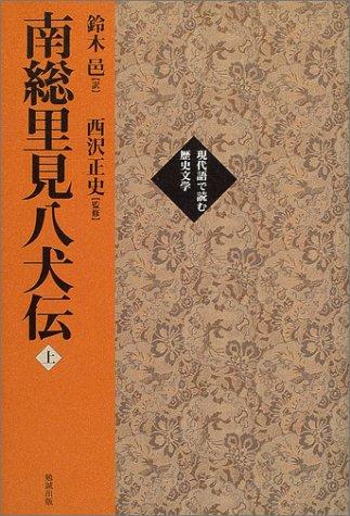 南総里見八犬伝〈上巻〉 (現代語で読む歴史文学)の詳細を見る