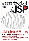 J2EE1.4対応実例で学ぶサーブレット/JSP