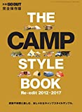 Best ロッジファミリーテント - GO OUT特別編集 GO OUT CAMP STYLE BOOK Re-Edit Review