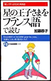 「星の王子さま」をフランス語で読む (21世紀図書館 38)
