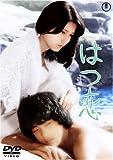 はつ恋[DVD]