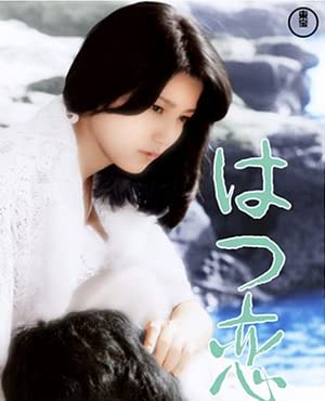 仁科明子主演、はつ恋 [DVD]