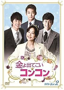 金よ出てこい☆コンコン DVD-BOX2
