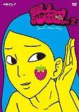 元気!! 江古田ちゃん 2[DVD]