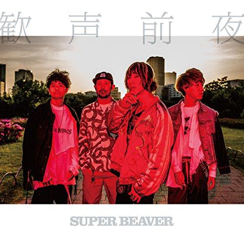 歓声前夜(初回限定生産盤)(CD付)