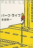 パーク・ライフ (文春文庫)