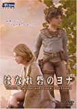 はなれ砦のヨナ[DVD]