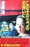 この子の七つのお祝いに (1982年) (カドカワノベルズ)