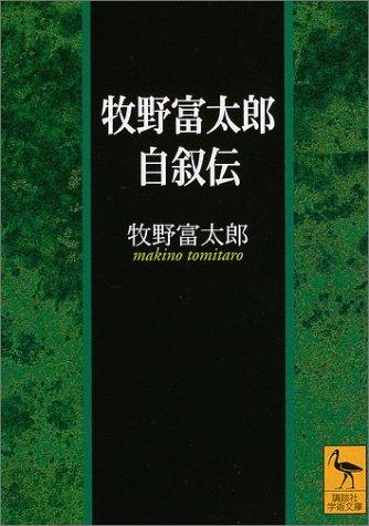 牧野富太郎自叙伝 (講談社学術文庫)の詳細を見る