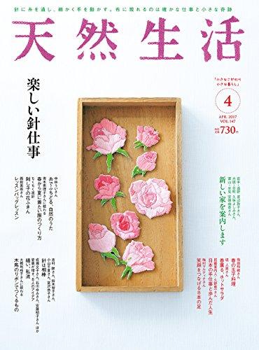 天然生活 2017年 04 月号 [雑誌]