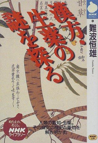 漢方・生薬の謎を探る (NHKライブラリー)