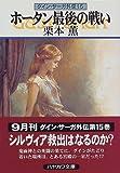 ホータン最後の戦い―グイン・サーガ外伝(15) (ハヤカワ文庫JA)