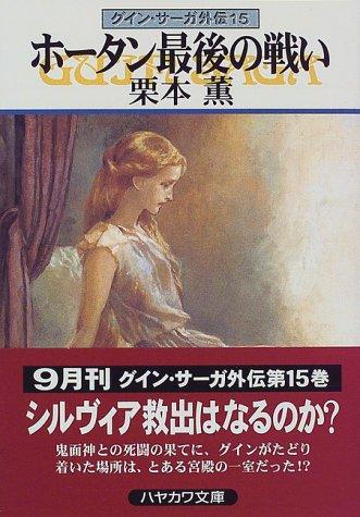 ホータン最後の戦い―グイン・サーガ外伝(15) (ハヤカワ文庫JA)の詳細を見る