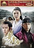 コンパクトセレクション 第3弾 奇皇后 -ふたつの愛 涙の誓い- DVD-BOX II[DVD]