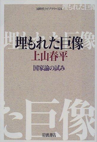 埋もれた巨像―国家論の試み (同時代ライブラリー (324))の詳細を見る