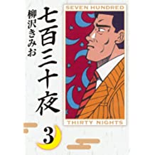 七百三十夜(3)