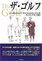 ザ・ゴルフ―ゴルフ名言集