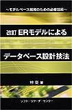 ERモデルによるデータベース設計技法―モデルベース開発のための必修技術