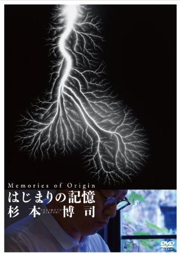 はじまりの記憶  杉本博司 [DVD]の詳細を見る