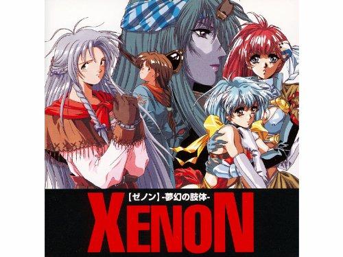 XENON [ゼノン] -夢幻の肢体-
