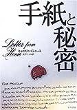 手紙と秘密 (ハヤカワ・ミステリ文庫)