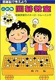 こども囲碁教室―初級突破のイメージ・トレーニング