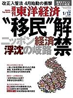 """週刊東洋経済 2019年1/12号 [雑誌](""""移民""""解禁)"""