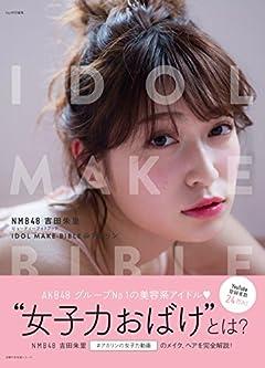 NMB48 吉田朱里ビューティーフォトブック IDOL MAKE BIBLE@アカリン (主婦の友生活シリーズ)