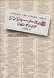ジンジャー・ノースの影 (ハヤカワ・ミステリ文庫)