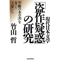 現代日本文学「盗作疑惑」の研究―「禁断の木の実」を食べた文豪たち