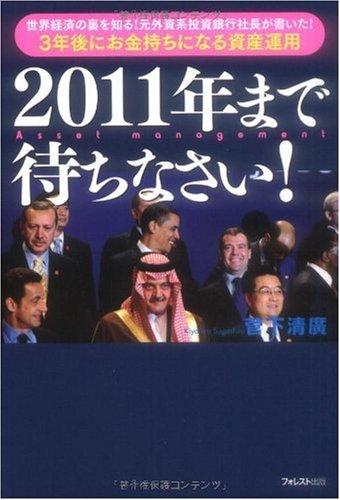 2011年まで待ちなさい! ~世界経済の裏を知る!元外資系投資銀行社長が書いた!3年後にお金持ちになる資産運用の詳細を見る