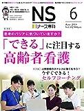 ナース専科 2018年6月号 (高齢者看護/セルフコーチング)