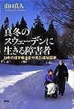真冬のスウェーデンに生きる障害者: 日本の理学療法士が見た福祉国家