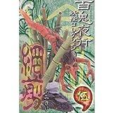 百鬼夜行 妖怪コレクション「網剪」(あみきり)【通常彩色版】