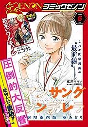 月刊コミックゼノン2019年6月号 [雑誌]