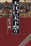 大江戸の天下祭り
