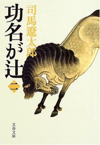 新装版 功名が辻 (2) (文春文庫)