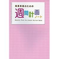 養護教諭のための週間計画ノート