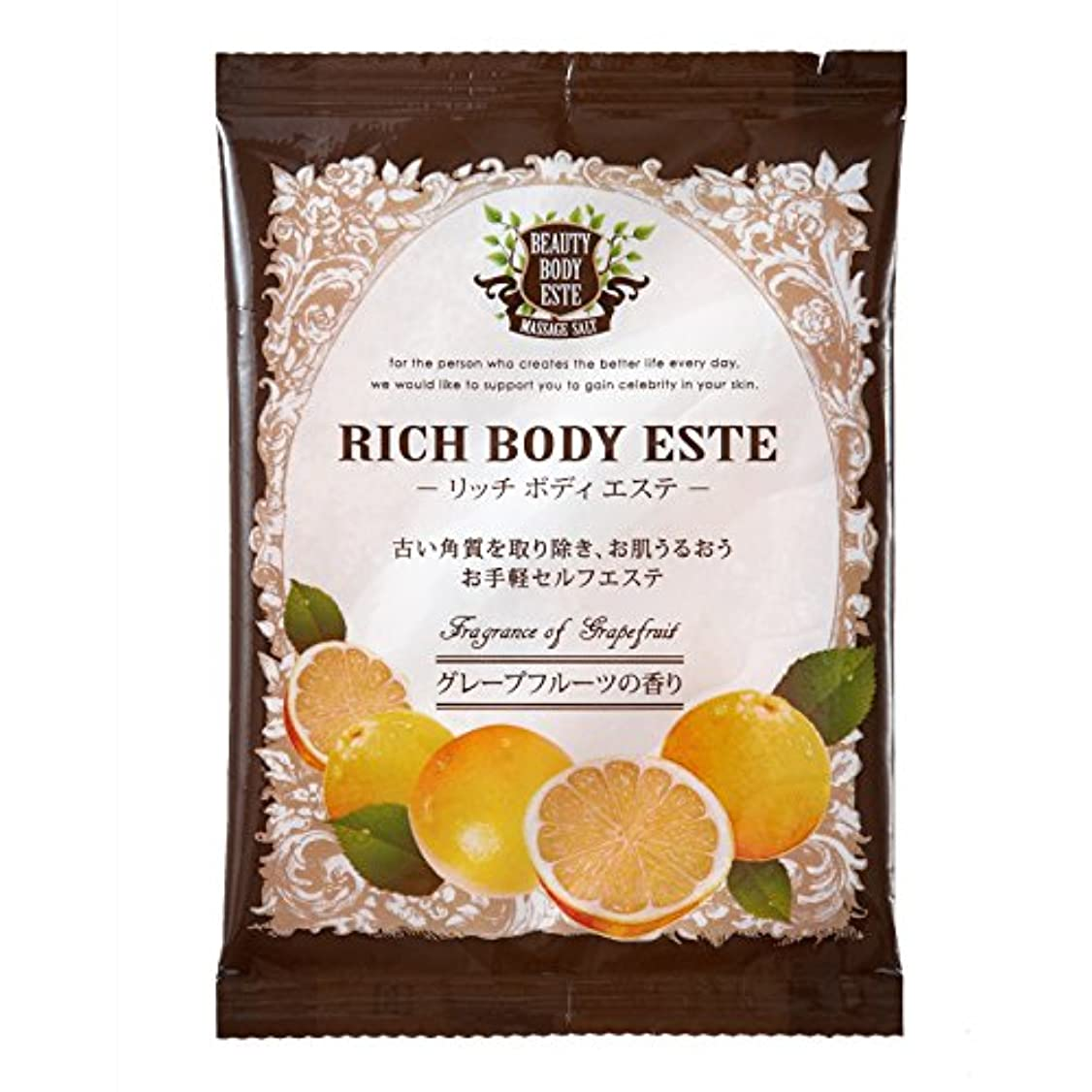 感心する感心するドラフトリッチボディエステ マッサージソルト(グレープフルーツの香り) 50g 50個