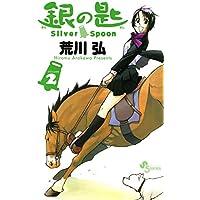 銀の匙 Silver Spoon(2) (少年サンデーコミックス)