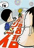 モキュメンタリーズ 1巻 (ハルタコミックス)
