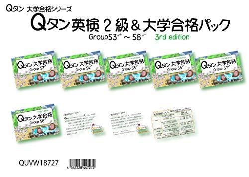 Qタン 英検2級&大学合格パック Group53++~58++ ;3rd edition Qタン 大学合格シリーズ