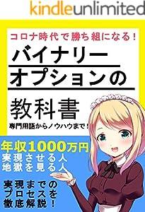 バイナリーオプションの教科書: コロナ時代で勝ち組になる!年収1000万円を実現させる人 地獄を見る人