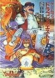 ゲームブック ドラゴンクエスト4〈2〉 (エニックス文庫)