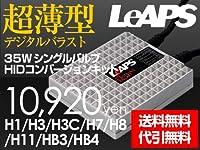35W超薄型バラスト シングルバルブ HIDコンバージョンキット HB4 16アリストに ケルビン: 6000K