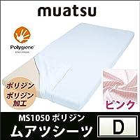 【昭和西川】muatsu-ムアツ- ムアツシーツ ポリジン(ダブル 144×203cm) MS1050 ピンク/102