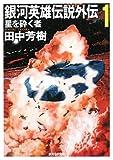 銀河英雄伝説外伝〈1〉星を砕く者 (創元SF文庫)