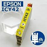 エプソン(EPSON)対応 互換インク IC-42系(ICY42) イエロー単品 プリンターインク