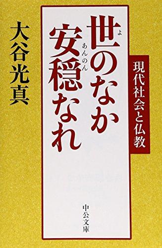 世のなか安穏なれ - 現代社会と仏教 (中公文庫)